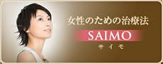 女性のための治療法 SAIMO