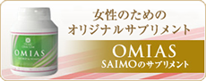 女性のための抜け毛・薄毛専用サプリメント OMIAS