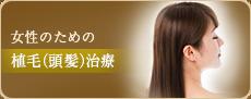 女性のための植毛()治療